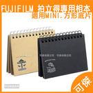拍立得 FUJIFILM instax SHARE/mini 3寸紙卡 拍立得底片 相冊 40枚 相本 適用長形.方形底片