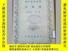 二手書博民逛書店罕見民國二十四年六月發行/初中學生文庫《種樹法》陸費執編1351