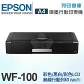 EPSON WorkForce WF-100 可攜型A4彩色噴墨行動印表機