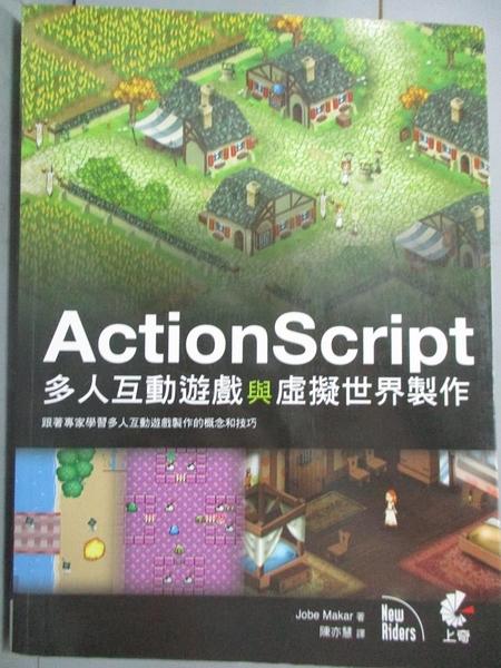 【書寶二手書T6/網路_ETA】ActionScript 多人互動遊戲與虛擬世界製作_JobeMakar