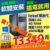 【13349元】全新INTEL第8代I3-8100 3.7G四核心主機4G極速SSD硬碟正版WIN10+安卓雙系統含常用軟體