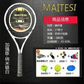 網球拍初學者單人專業全碳素大學生雙人一體拍帶線回彈訓練器套裝【一條街】