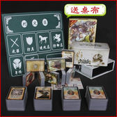 【鐵盒版】三國殺桌遊卡牌標準珍藏版軍爭風火林山一將成名SP神武將 聖誕交換禮物