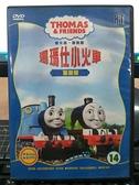 挖寶二手片-Y02-140-正版DVD-動畫【湯瑪士小火車 驚喜篇】(現貨直購價)