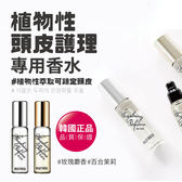 『現貨』【植物性頭皮護理專用香水6ml】韓國進口 頭髮香水 滾輪香水【KR00132】