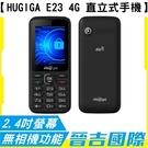 【晉吉國際】Hugiga E23 4G直立式手機 無相機功能 老人機 軍人機