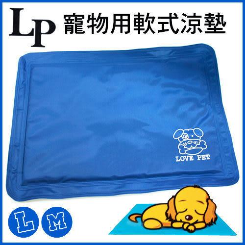 *WANG*【LP】Love Pet《夏日寵物用軟式涼墊 散熱墊》L號