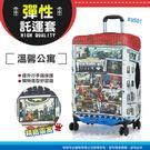 《熊熊先生》M號防潑水行李箱防塵套 高彈性潛水布 防刮耐磨保護套箱套 手繪塗鴉託運套托運套