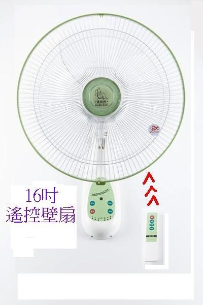 【中彰投電器】環島牌(16吋//遙控型)壁掛扇,HD-160R【全館刷卡分期+免運費】