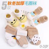 黑五好物節 嬰兒襪子寶寶秋冬毛圈襪新生兒襪子純棉松口襪加厚保暖0-1-3歲 艾尚旗艦店