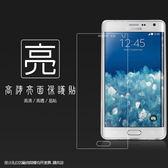 ◆亮面螢幕保護貼 SAMSUNG 三星 GALAXY Note Edge N9150/N915G 保護貼 軟性 高清 亮貼 亮面貼 保護膜 手機膜