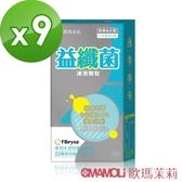【南紡購物中心】【歐瑪茉莉】益纖菌 複合型代謝益生菌 速溶顆粒 14包裝 九盒組