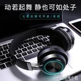 首望L3X無線發光藍芽耳機頭戴式游戲運動型跑步耳麥電腦手機通用「安妮塔小鋪」