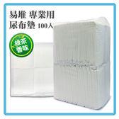 【力奇】易堆 專業用寵物尿布墊 -綠茶香味 100入(33*45cm) 3包內可超取(H003A21)