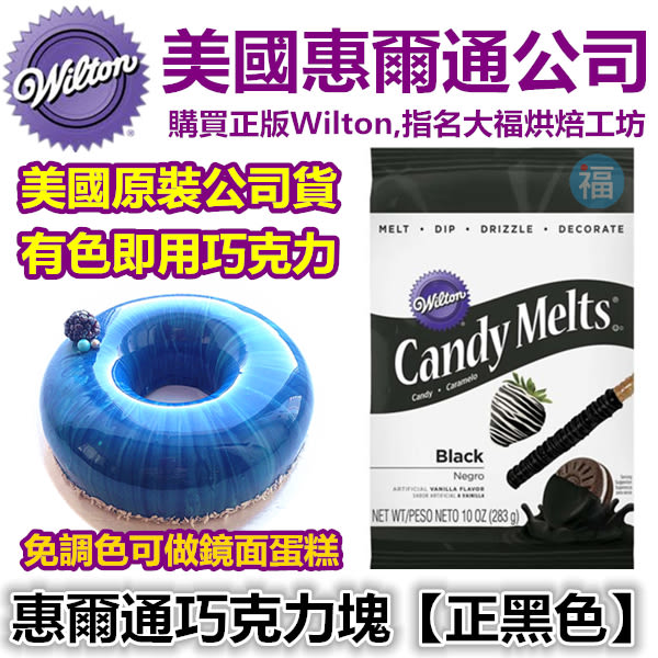Wilton純黑巧克力塊【正黑色】DIY鏡面蛋糕惠爾通蛋白粉泰勒粉色膏翻糖蛋糕糖霜餅乾模銀珠糖珠
