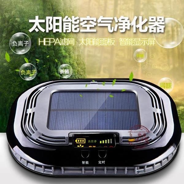汽車太陽能車載空氣凈化器負離子氧吧香薰車內車用去異味空氣清淨機·樂享生活館