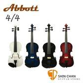 【小提琴】小提琴 4/4 共4色(附琴弓、松香、肩墊、琴盒) Abbott SN-80 【SN80】