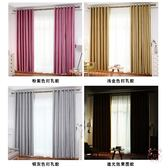 窗簾成品窗簾全遮光布防曬隔熱簡約客廳防紫外線短簾臥室加厚(行衣)