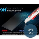 OPPO R9s 鋼化玻璃膜 螢幕保護貼 0.26mm鋼化膜 2.5D弧度 9H硬度