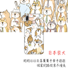 [ZB556KL 軟殼] ASUS ZenFone Max (M1) ZB555KL ZB556KL X00PD 手機殼 外殼 保護套 日本柴犬