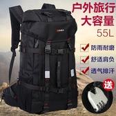《澤米》55L男用雙肩包戶外運動登山包男旅遊旅行背包男電腦包多功能包黑色綠特大號(全館二件