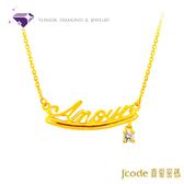 【真愛密碼 西洋情人節】『浪漫情人』黃金項鍊-純金9999 元大鑽石銀樓