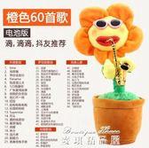 版妖嬈花太陽花向日葵毛絨抖音玩具會唱歌的跳舞同款搞怪禮物