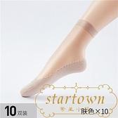 10雙 絲襪女短襪子薄款隱形肉襪蕾絲襪【繁星小鎮】