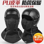 防寒面罩男電瓶車摩托車滑雪護臉頭套騎車防風保暖圍脖套 快速出貨