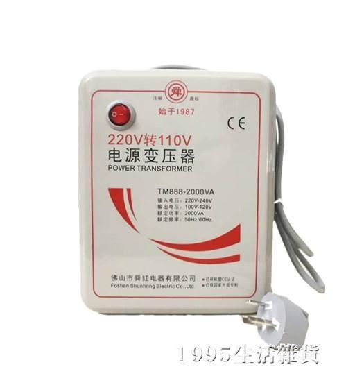 變壓器 2000W 大功率變壓器220V轉110V轉220V電源轉換器 NMS5/15