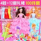 洋娃娃換裝芭比娃娃套裝女孩公主大禮盒別墅城堡婚紗巴比洋娃娃兒童玩具xw