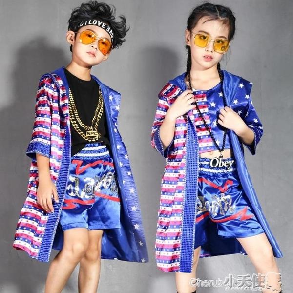 演出服 兒童T臺走秀服裝個性時尚模特新款 男童女童街舞套裝嘻哈潮夏炫酷 LX【】新年禮物