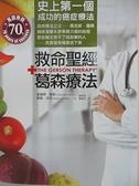 【書寶二手書T4/醫療_EKN】救命聖經+葛森療法_夏綠蒂.葛森