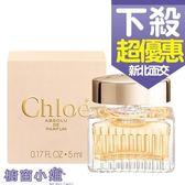 Chloe 極緻女性 淡香精 5ml 小香 原廠 十周年全新紀念版香氛