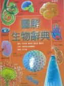 【書寶二手書T1/字典_EF5】圖解生物辭典_奧斯朋出版