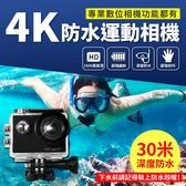 【F0414】《4K錄影!深度潛水》4K防水運動相機 潛水運動相機 運動攝影機 防水相機