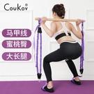 拉伸帶 可調節式普拉提器材家用瑜伽產后健身普拉提棒拉伸帶彈力繩訓練女