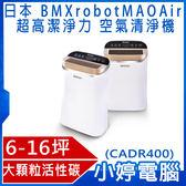 【免運+24期零利率】全新 日本 BMXrobot MAOAir 超高潔淨力 空氣清淨機(CADR400 6-16坪)