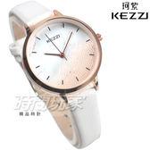 KEZZI珂紫 大理石造型面盤 都會時刻腕錶 滾珠 玫瑰金電鍍x白 皮帶 防水手錶 女錶 KE2046白
