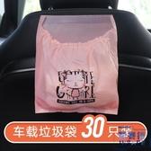 車載垃圾袋粘貼式可愛汽車內用垃圾桶一次性【英賽德3C數碼館】
