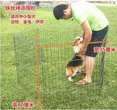 泰迪貓鋼鐵絲狗小中大型犬雞柵欄寵物狗籠    WL509【雅居屋】TW