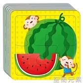 拼圖 12張寶寶動手動腦玩拼圖2-3歲兒童益智力紙質玩具男女孩4/8/12片 至簡元素