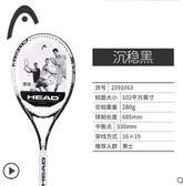 網球拍大學生網球拍單人雙人雙拍套裝網球訓練器LX爾碩數位3c