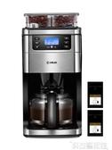 東菱咖啡機家用小型全自動美式咖啡機現磨鮮煮咖啡壺研磨一體機 DF 交換禮物