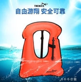 浮潛浮力背心充氣式便攜救生衣口吹式安全馬甲沖浪漂流 千千女鞋YXS