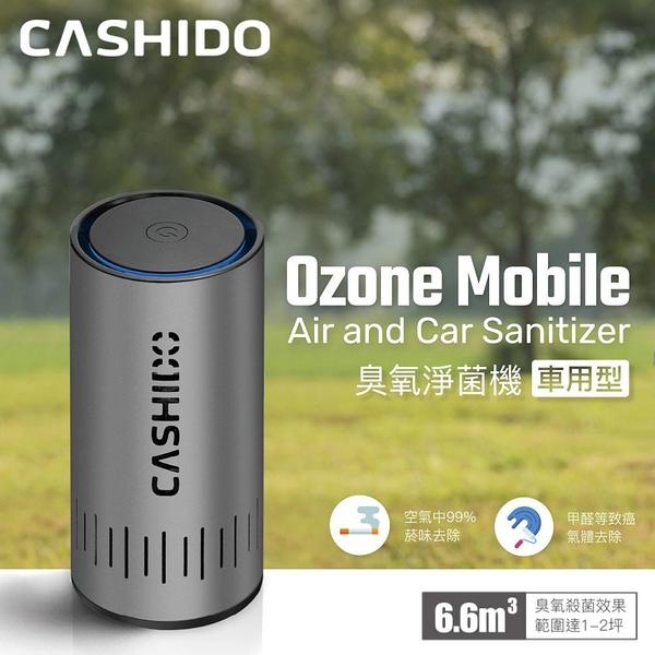 【南紡購物中心】Cashido 車用型臭氧除菌淨化器 Ozone Mobile