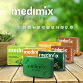 MEDIMIX 印度 綠寶石皇室藥草浴 香皂 美肌皂 125g 【B967】【熊大碗福利社】檀香 草本 寶貝