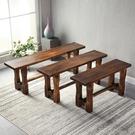 時尚簡約實木換鞋凳家用木質長條凳原木凳子長方形木板凳客廳簡易YYP【快速出貨】