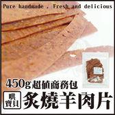 *WANG*【4包組】【02014173】台灣-哄寶貝/炙燒羊肉片450克