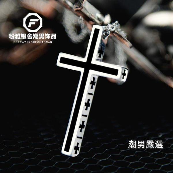 全館一件88折-項鍊粉雅銀舍男士項鍊鈦鋼黑色十字架吊墜霸氣時尚掛件個性掛墜首飾品